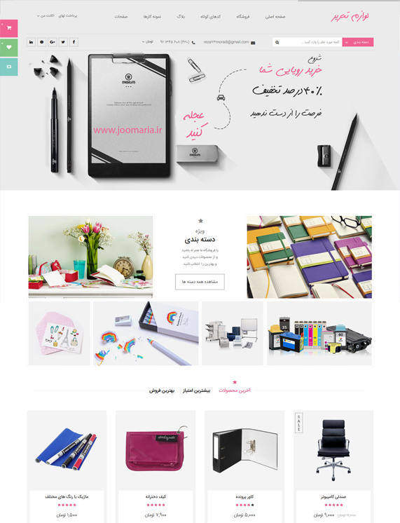 http://joomaria.ir/images/image-site/Stationery/rsz_stationery.jpg