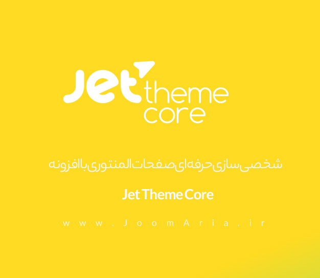 http://joomaria.ir/images/image-site/plugin-wordpress/JETelemntor/jet-theme-core/JetThemeCore.jpg