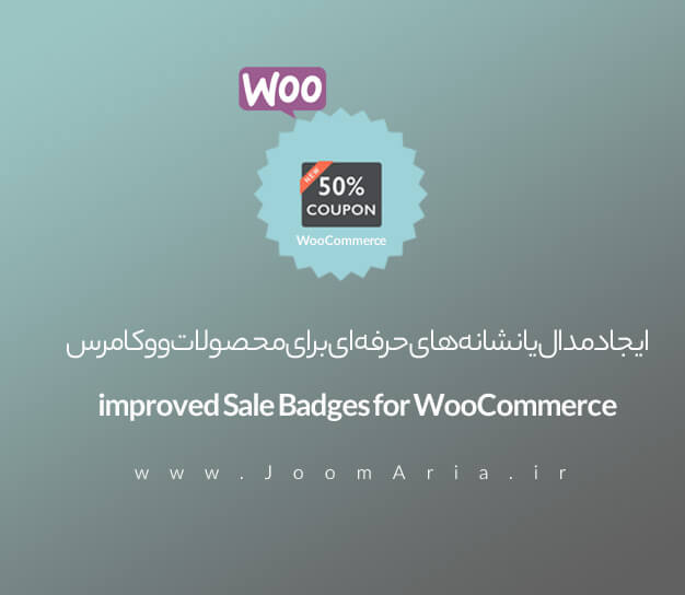 دانلود افزونه 4.0.4 improved Sale Badges for WooCommerce