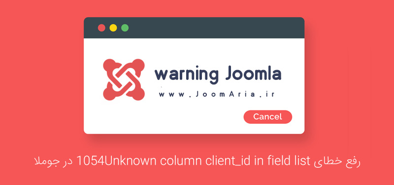 رفع خطای 1054Unknown column client_id in field list