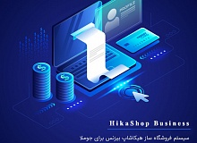 https://www.hikashop.com/extensions/hika-business.html