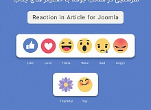http://joomlakave.win/reaction-in-article-in-joomla