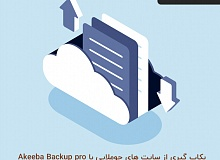 https://www.akeebabackup.com/products/akeeba-backup.html